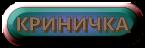 КРИНИЧКА